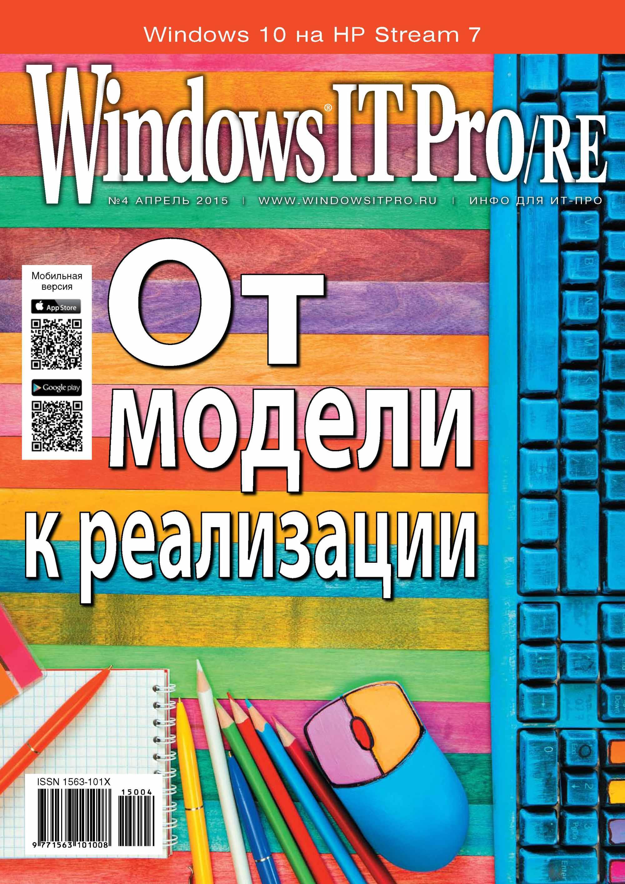 Открытые системы Windows IT Pro/RE №04/2015 открытые системы windows it pro re 01 2014