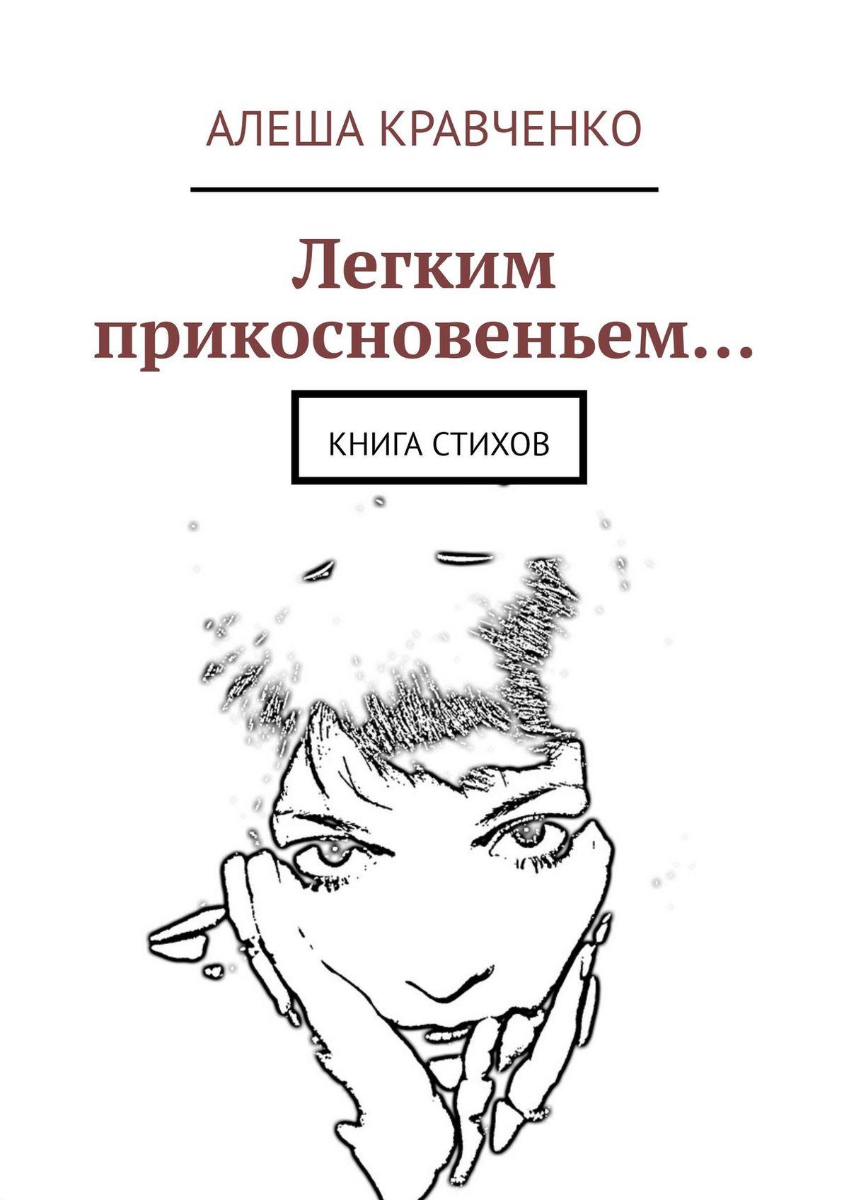 Алеша Кравченко Легким прикосновеньем… Книга стихов алеша кравченко терпкая лирика сборник стихотворений