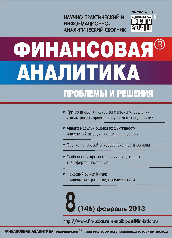 Отсутствует Финансовая аналитика: проблемы и решения № 8 (146) 2013 отсутствует финансовая аналитика проблемы и решения 20 158 2013