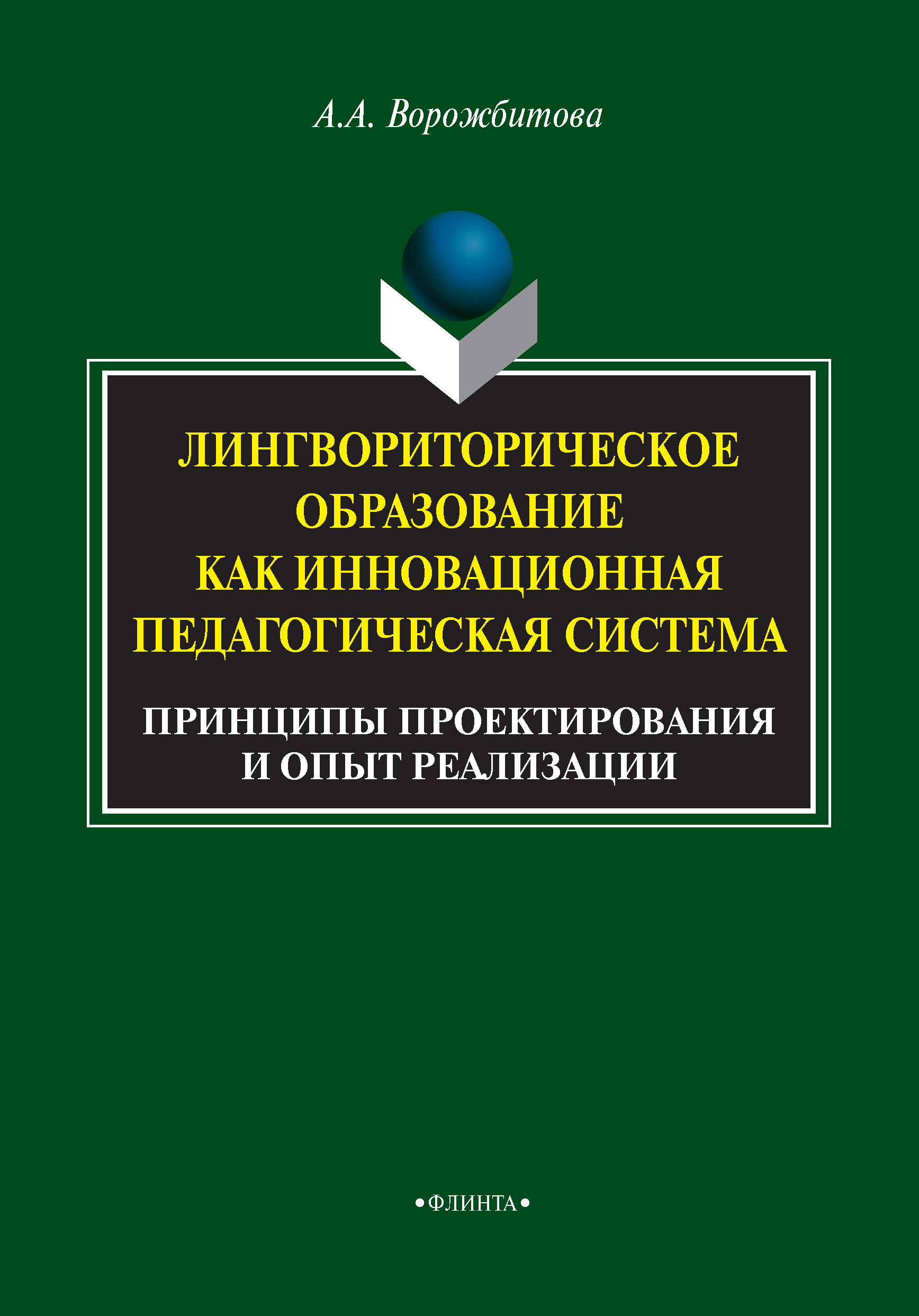 А. А. Ворожбитова Лингвориторическое образование как инновационная педагогическая система. Принципы проектирования и опыт реализации