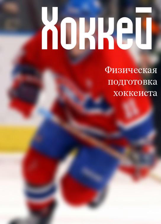 Физическая подготовка хоккеиста