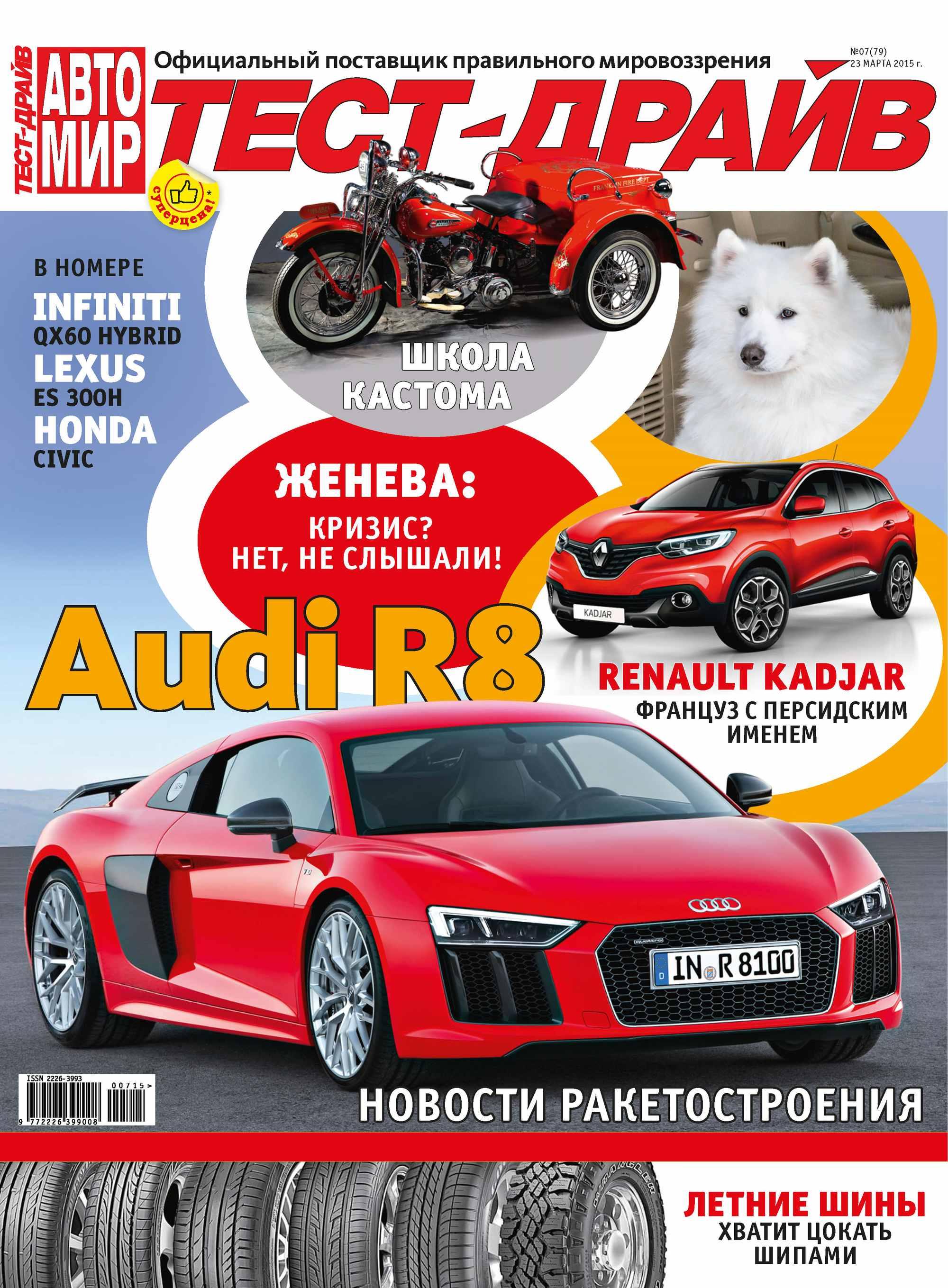 ИД «Бурда» Журнал «Тест-Драйв» №07/2015 цена в Москве и Питере
