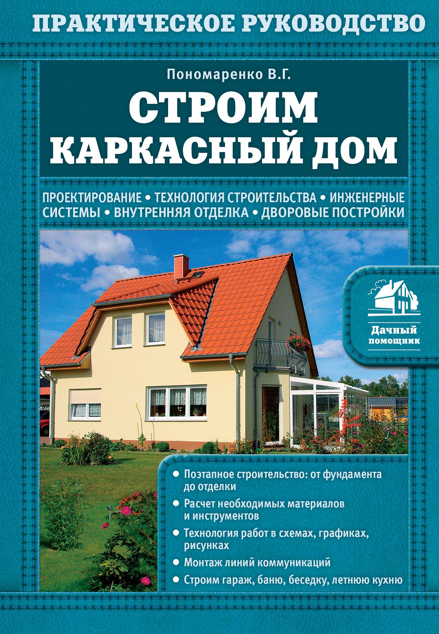 В. Г. Пономаренко Строим каркасный дом