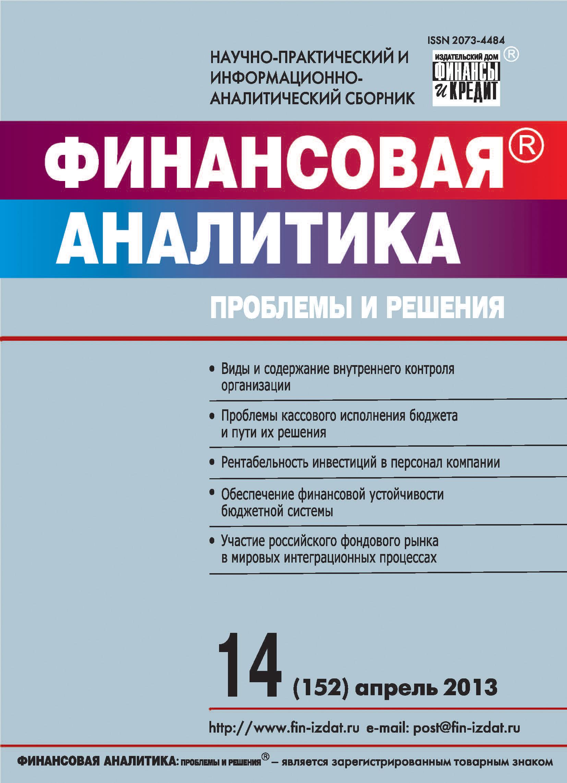 Отсутствует Финансовая аналитика: проблемы и решения № 14 (152) 2013 отсутствует финансовая аналитика проблемы и решения 20 158 2013