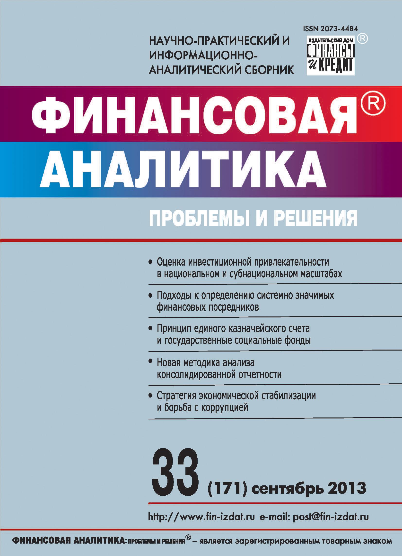 Финансовая аналитика: проблемы и решения № 33 (171) 2013