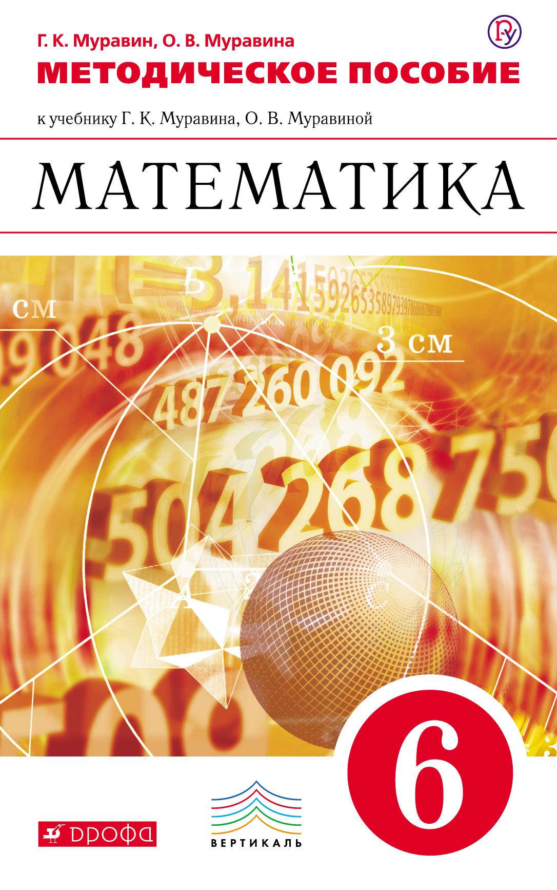МАТЕМАТИКА 5 КЛАСС МЕТОДИЧЕСКОЕ ПОСОБИЕ МУРАВИН СКАЧАТЬ БЕСПЛАТНО