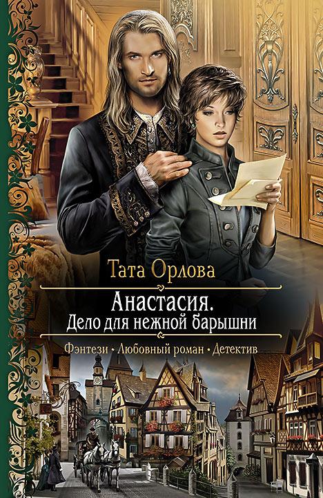 Тата Орлова Анастася. Дело для нежной барышн