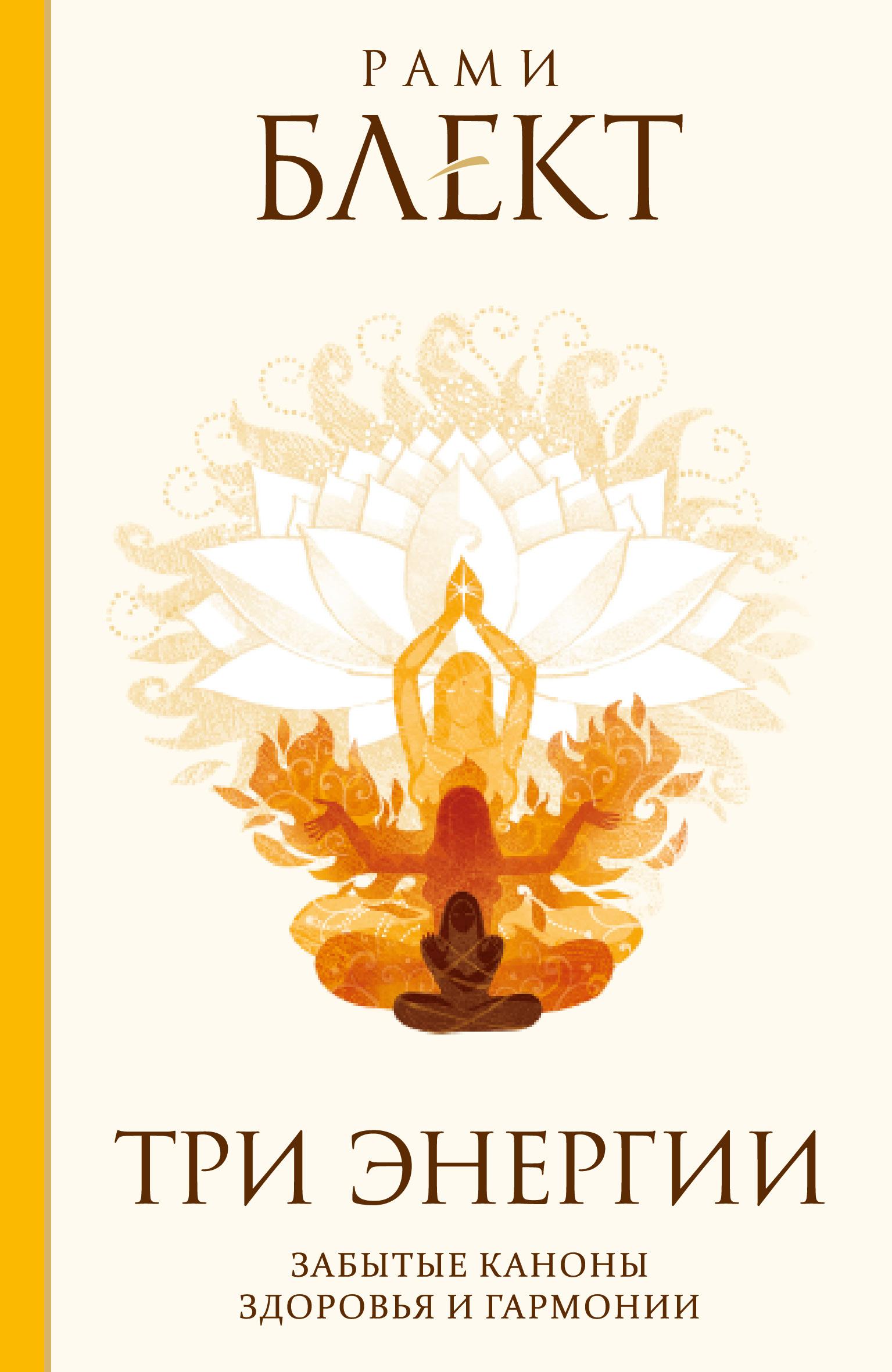 Рами Блект Три энергии. Забытые каноны здоровья и гармонии три энергии забытые каноны здоровья и гармонии