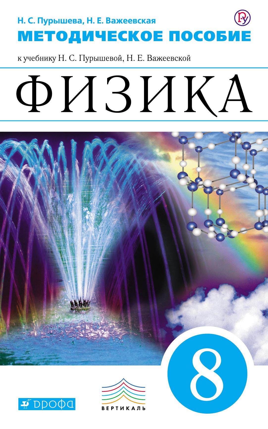 Н. Е. Важеевская Методическое пособие к учебнику Н. С. Пурышевой, Н. Е. Важеевской «Физика. 8 класс» в н русак математическая физика