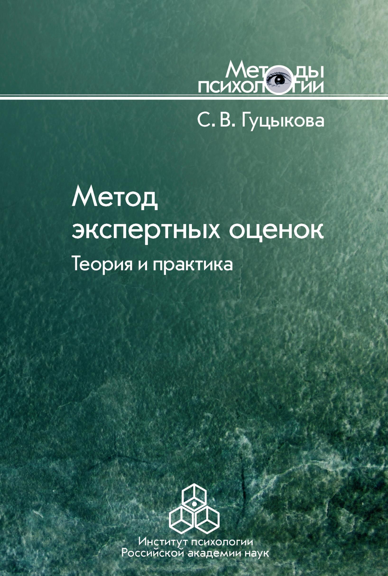 Обложка книги Метод экспертных оценок. Теория и практика