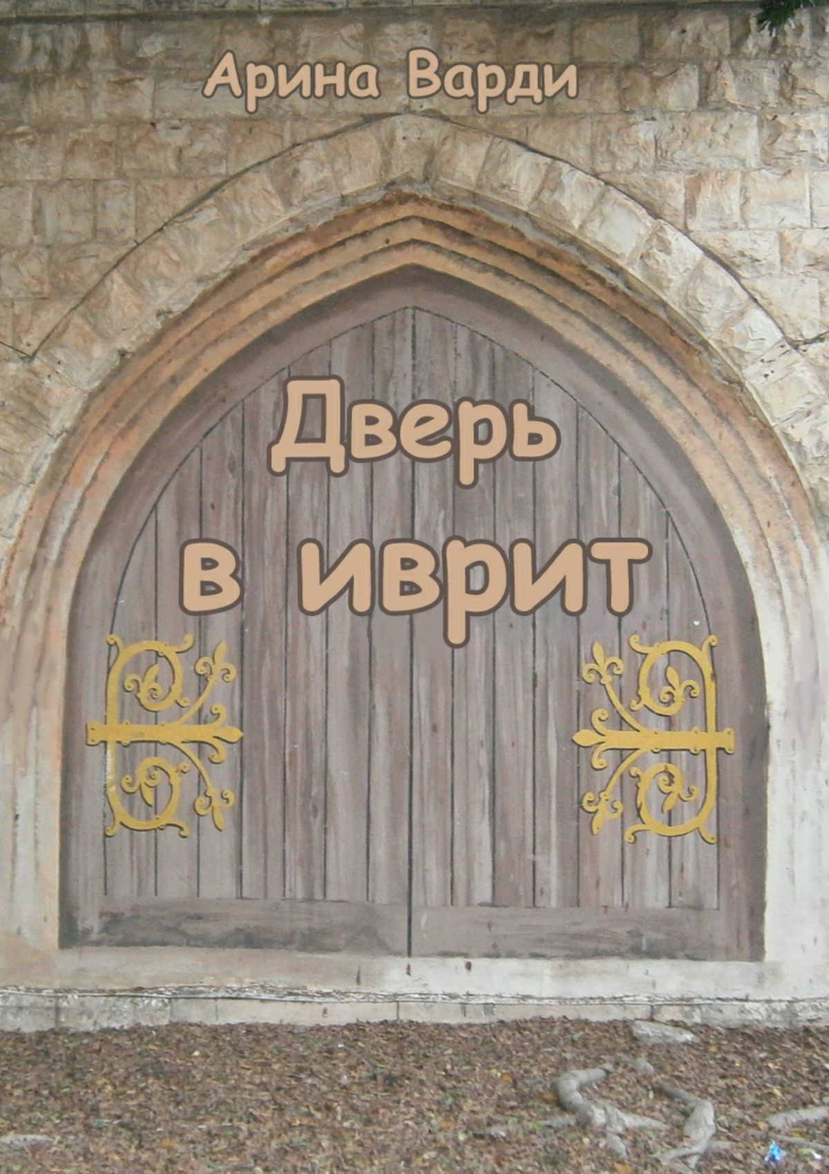 Арина Варди Дверь в иврит