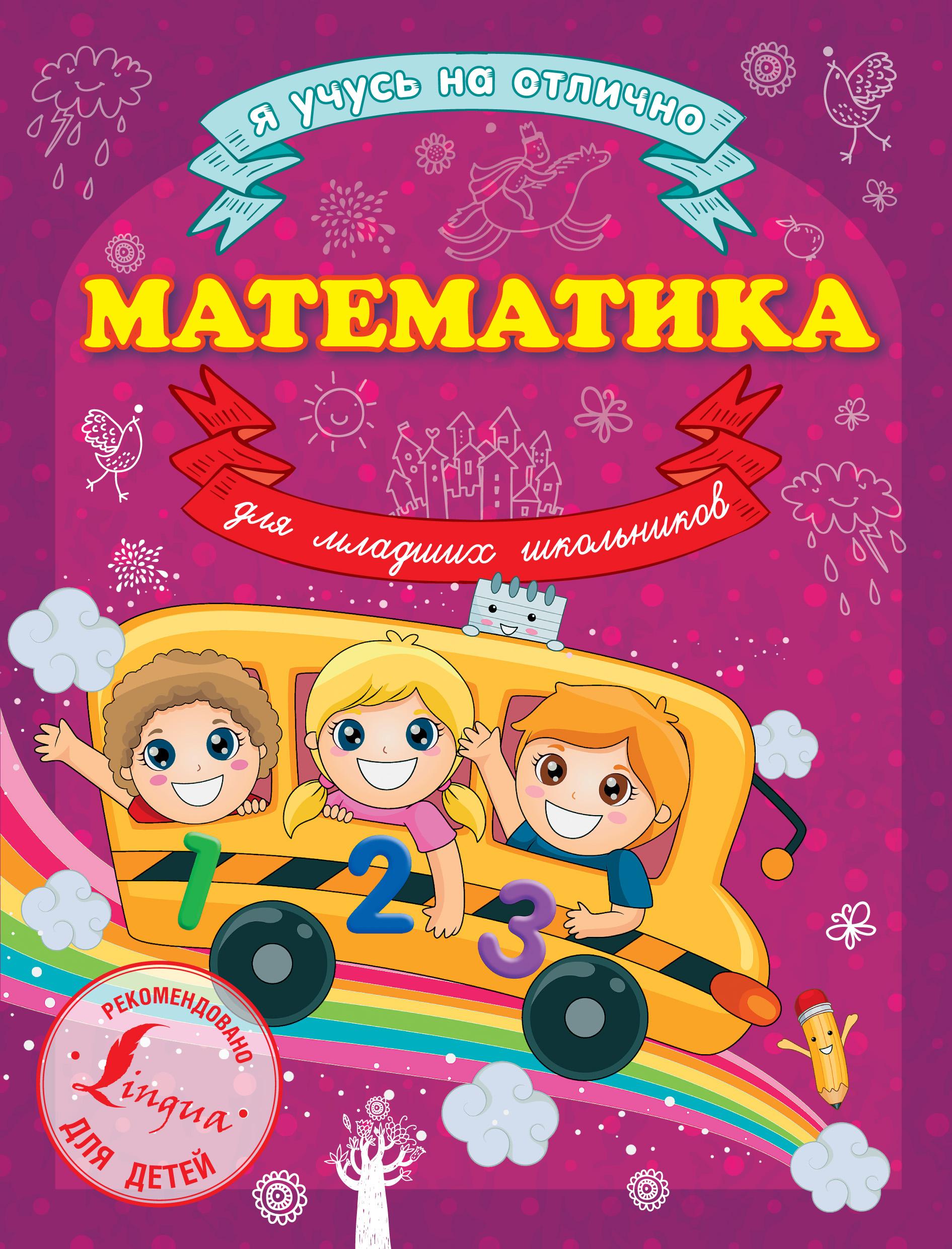Анна Круглова Математика для младших школьников круглова анна все правила по математике для младших школьников