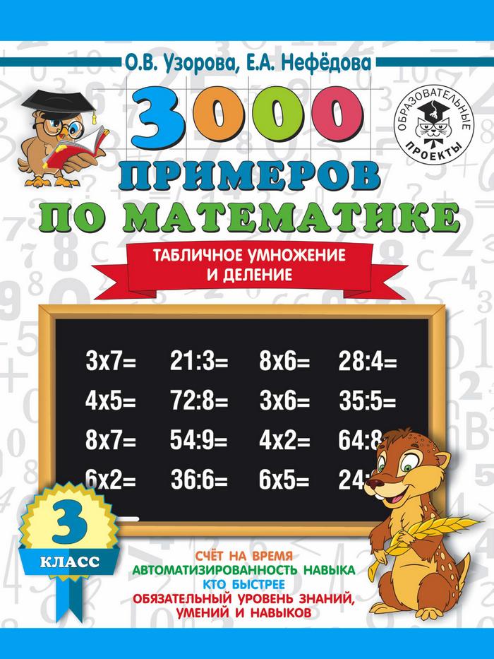 3000 примеров по математике. 3 класс. Табличное