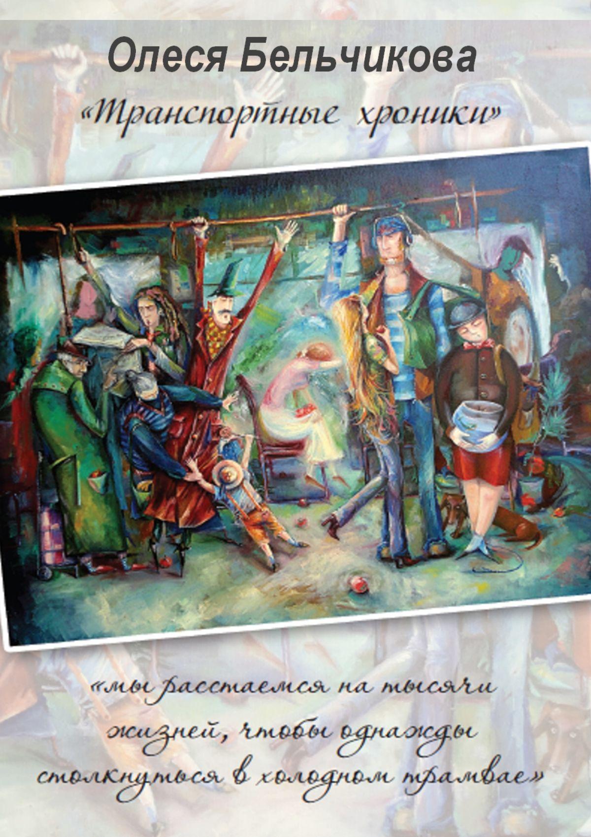 Олеся Бельчикова Транспортные хроники александра борисовна киселёва истории – мои территории стихи