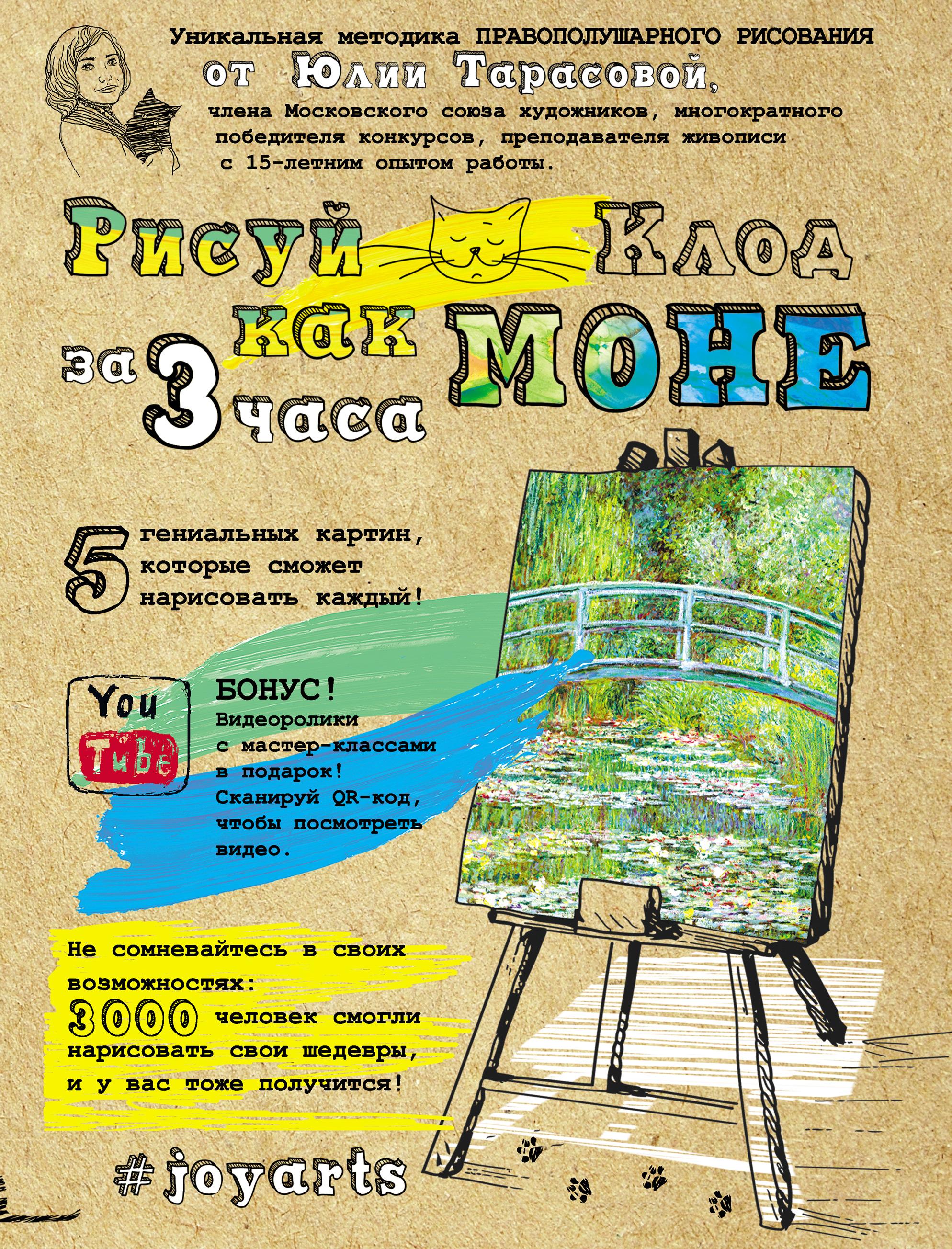 Юлия Тарасова Рисуй как Моне за 3 часа тарасова юлия викторовна рисуй как моне за 3 часа isbn 978 5 699 83785 4