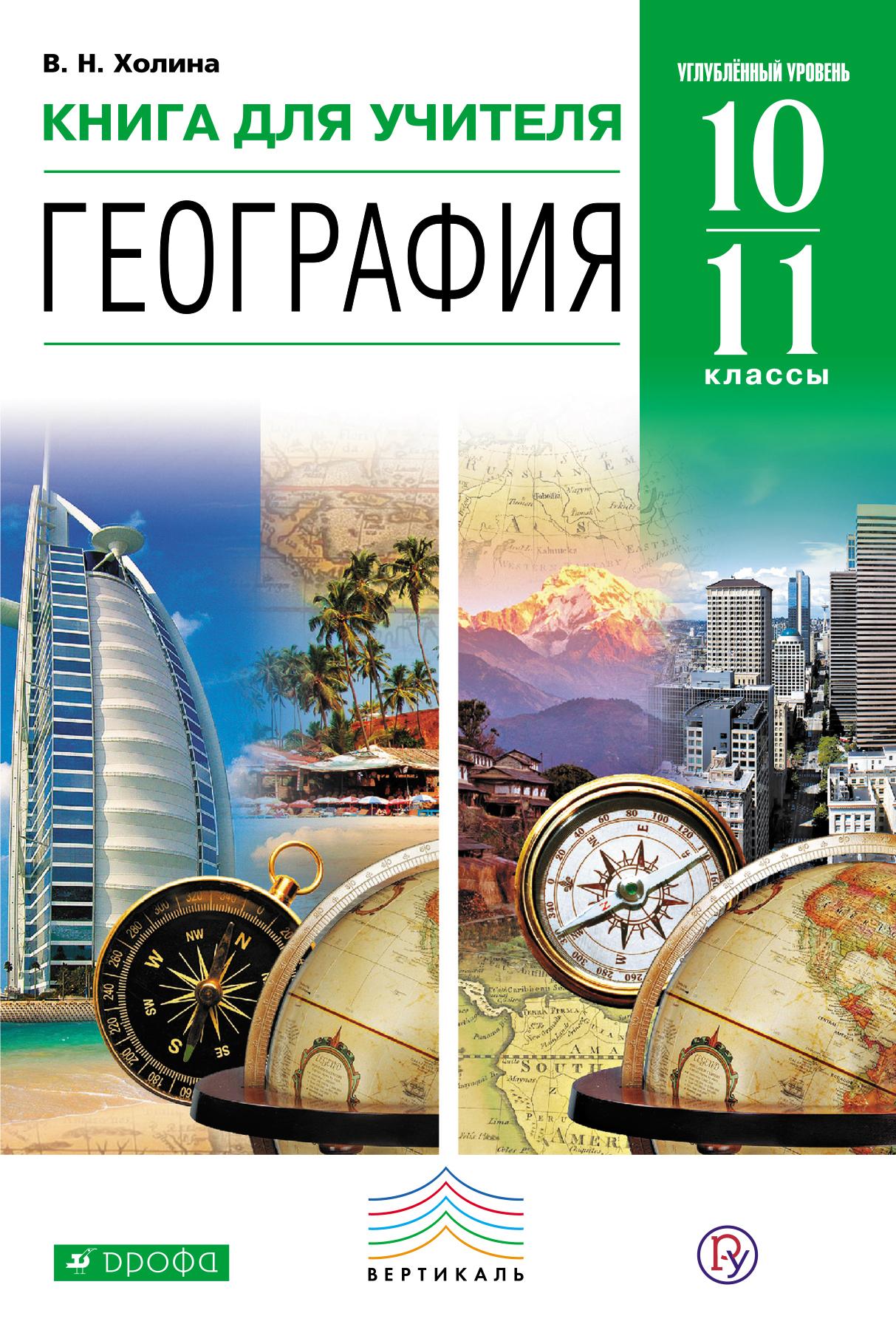 В. Н. Холина География. Углубленный уровень. 10–11 классы. Книга для учителя в и рыжик задача для учителя математики 7 11 классы