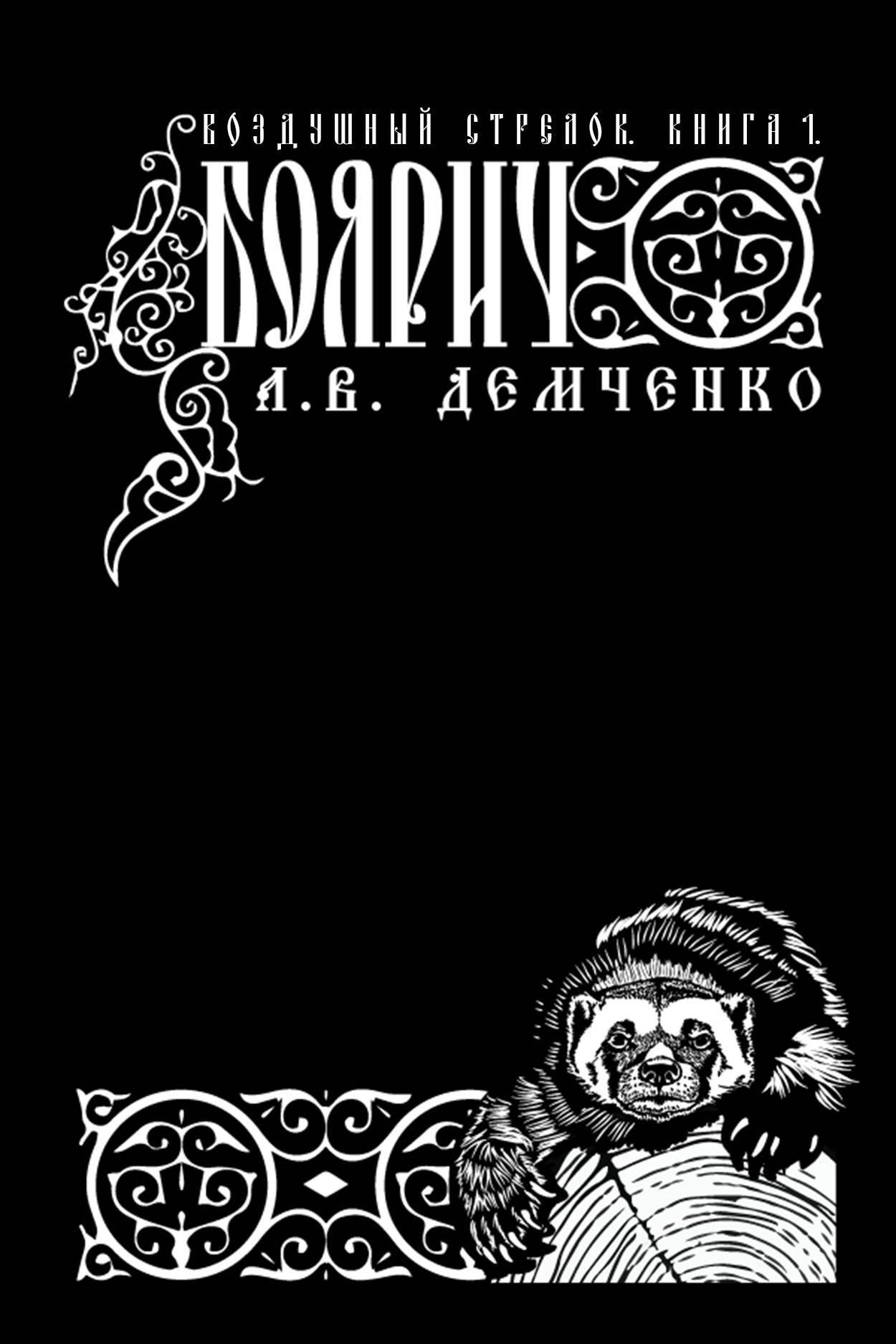 Антон Демченко Воздушный стрелок. Боярич цена и фото