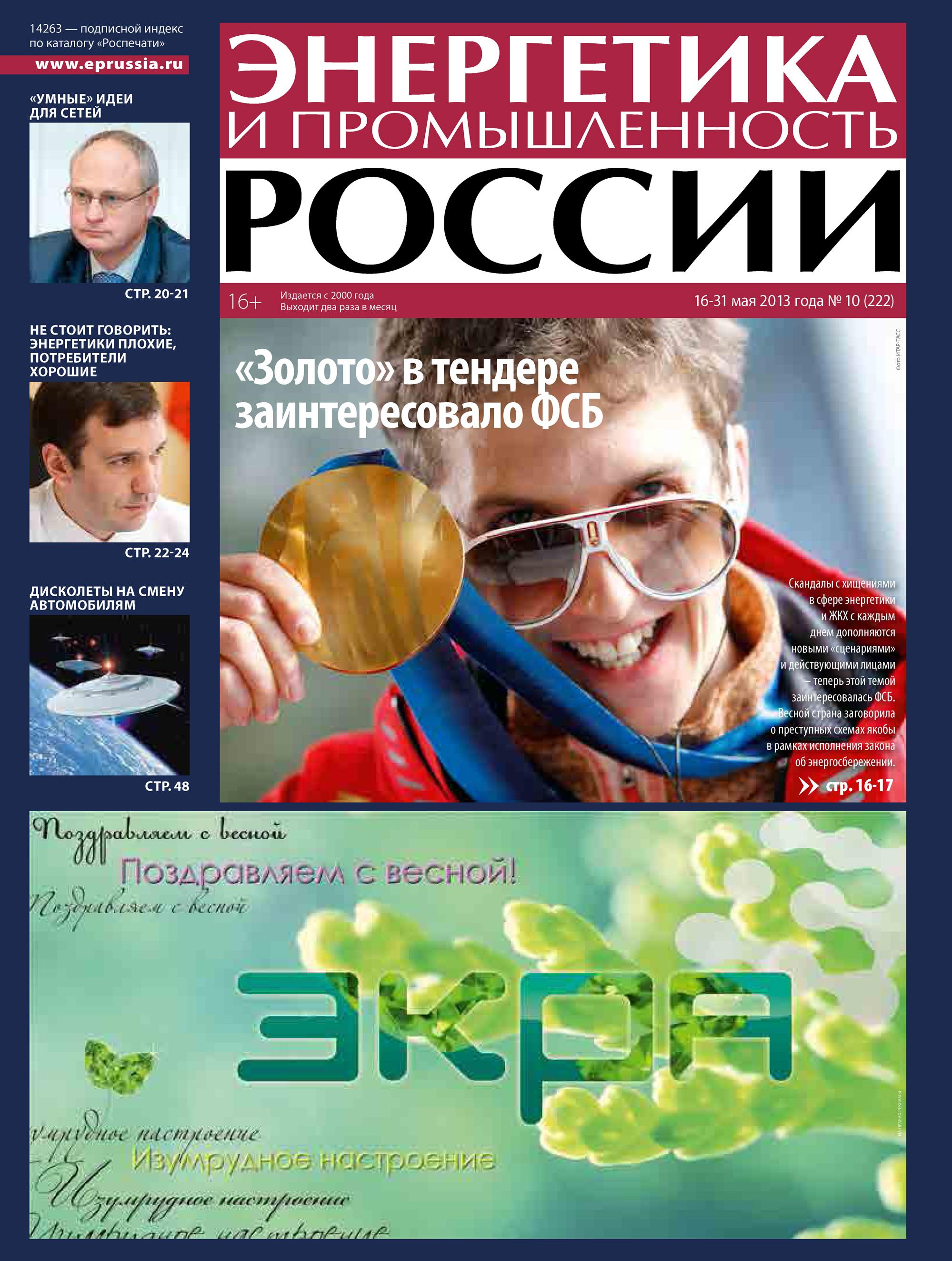 Отсутствует Энергетика и промышленность России №10 2013