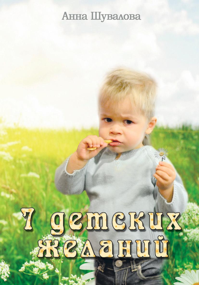 Семь детских желаний (сборник)
