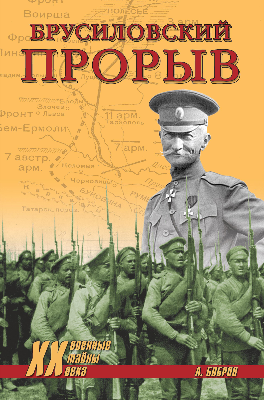 Александр Бобров Брусиловский прорыв с г нелипович брусиловский прорыв наступление юго западного фронта в кампанию 1916 года