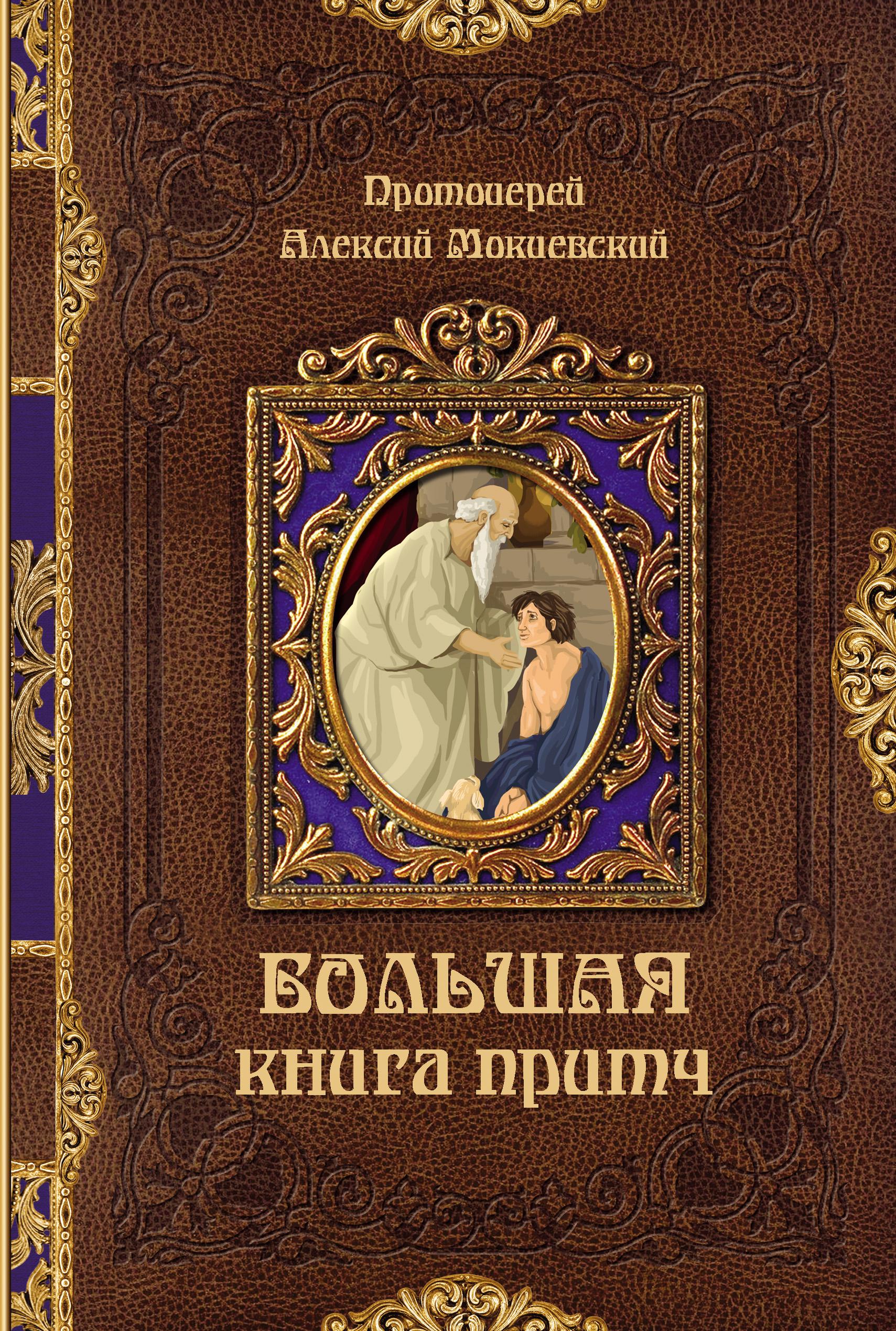 Отсутствует Большая книга притч отсутствует лекарство от греха притчи