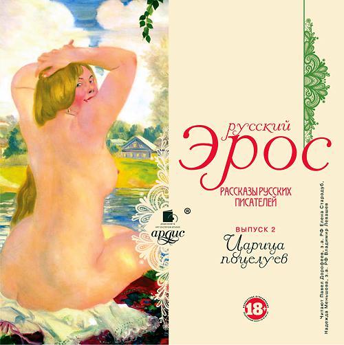 Коллектив авторов Русский эрос-2 «Царица поцелуев» (рассказы русских писателей)