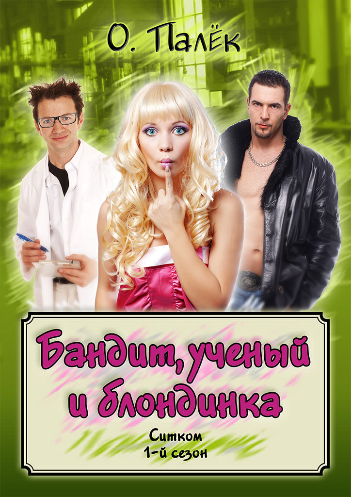 Бандит, ученый и блондинка. 1-й сезон