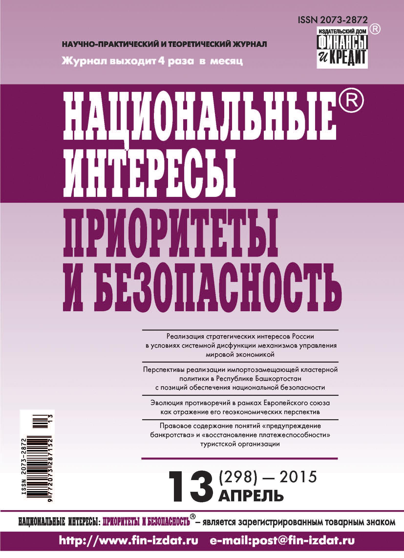 Отсутствует Национальные интересы: приоритеты и безопасность № 13 (298) 2015