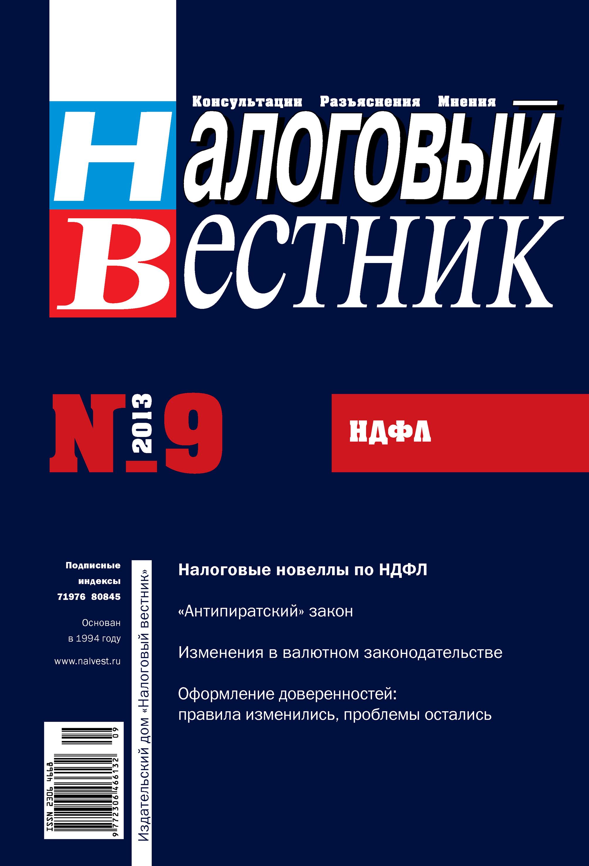 Налоговый вестник № 9/2013
