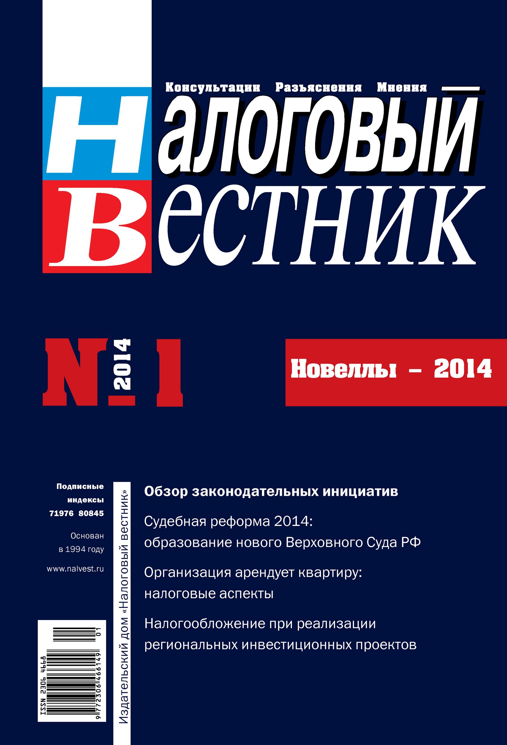 Налоговый вестник № 1/2014