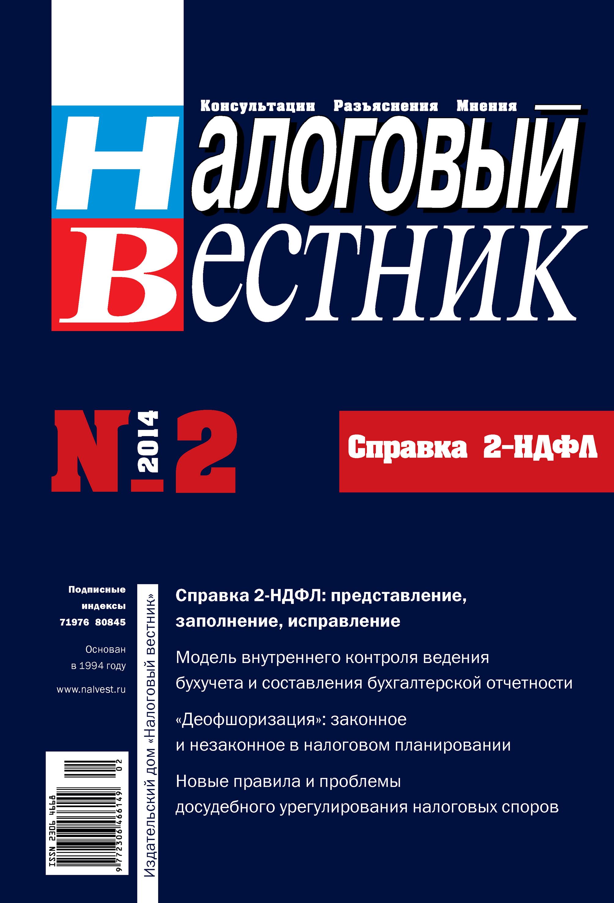 Налоговый вестник № 2/2014