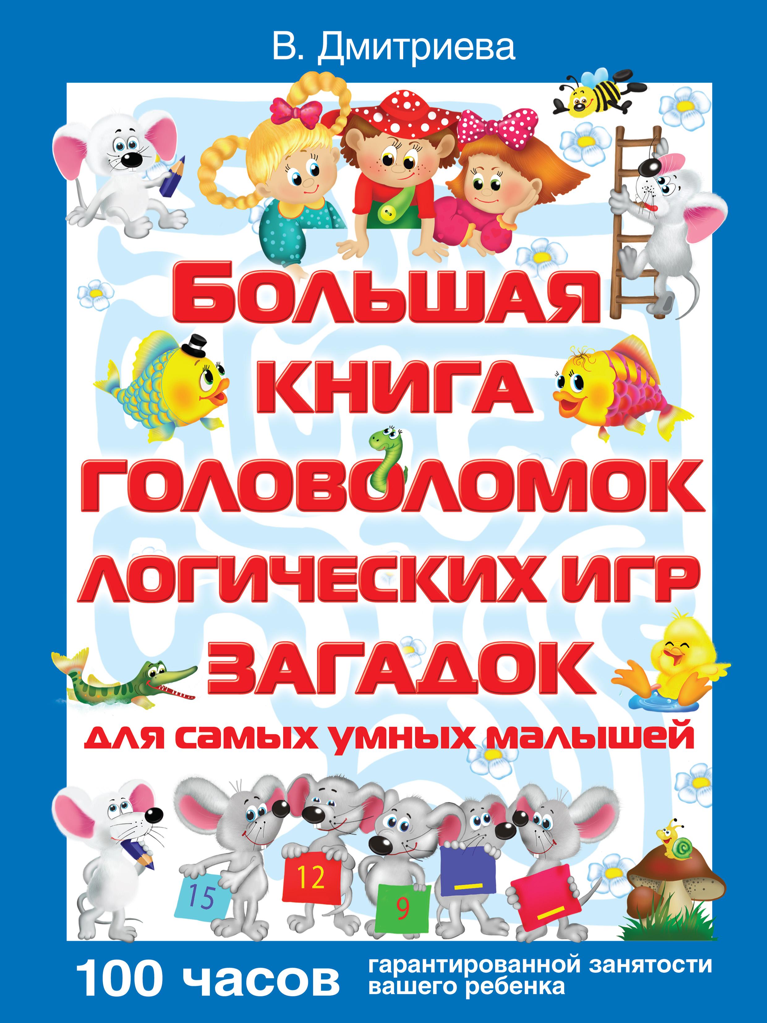 В. Г. Дмитриева Большая книга головоломок, логических игр, загадок для самых умных малышей дмитриева в академия для малышей 1100 игр и заданий 5 6 лет 30 часов полной занятости для маленьких умников и умниц