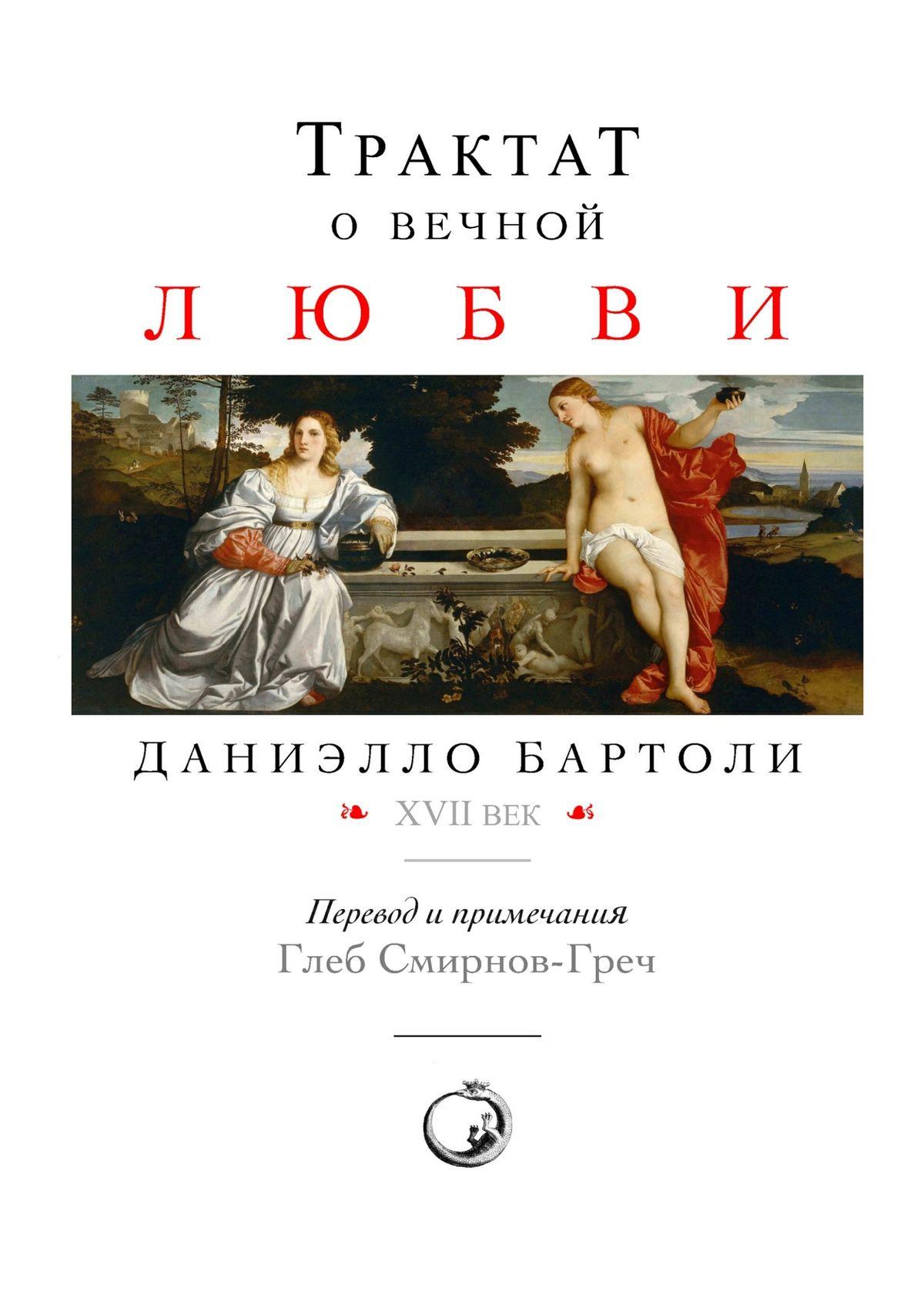 Даниэлло Бартоли Трактат о вечной любви ольга володарская клятва вечной любви