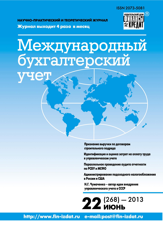 Отсутствует Международный бухгалтерский учет № 22 (268) 2013 отсутствует международный бухгалтерский учет 22 268 2013
