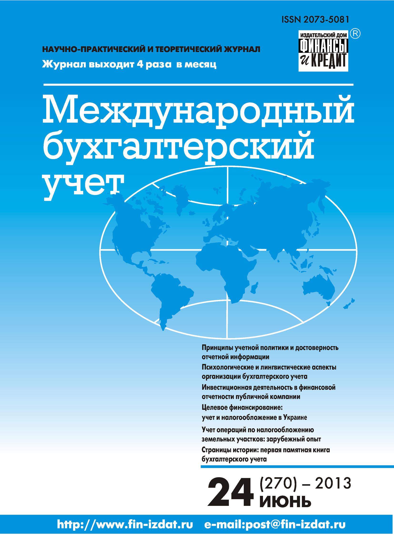 Отсутствует Международный бухгалтерский учет № 24 (270) 2013