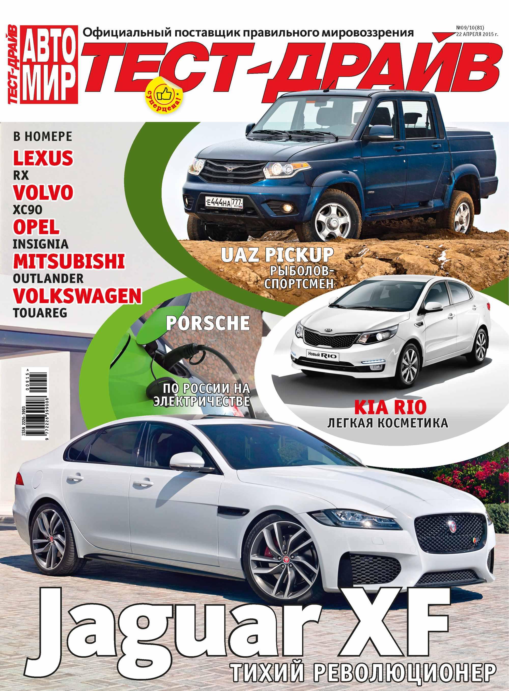 ИД «Бурда» Журнал «Тест-Драйв» №09-10/2015 цена