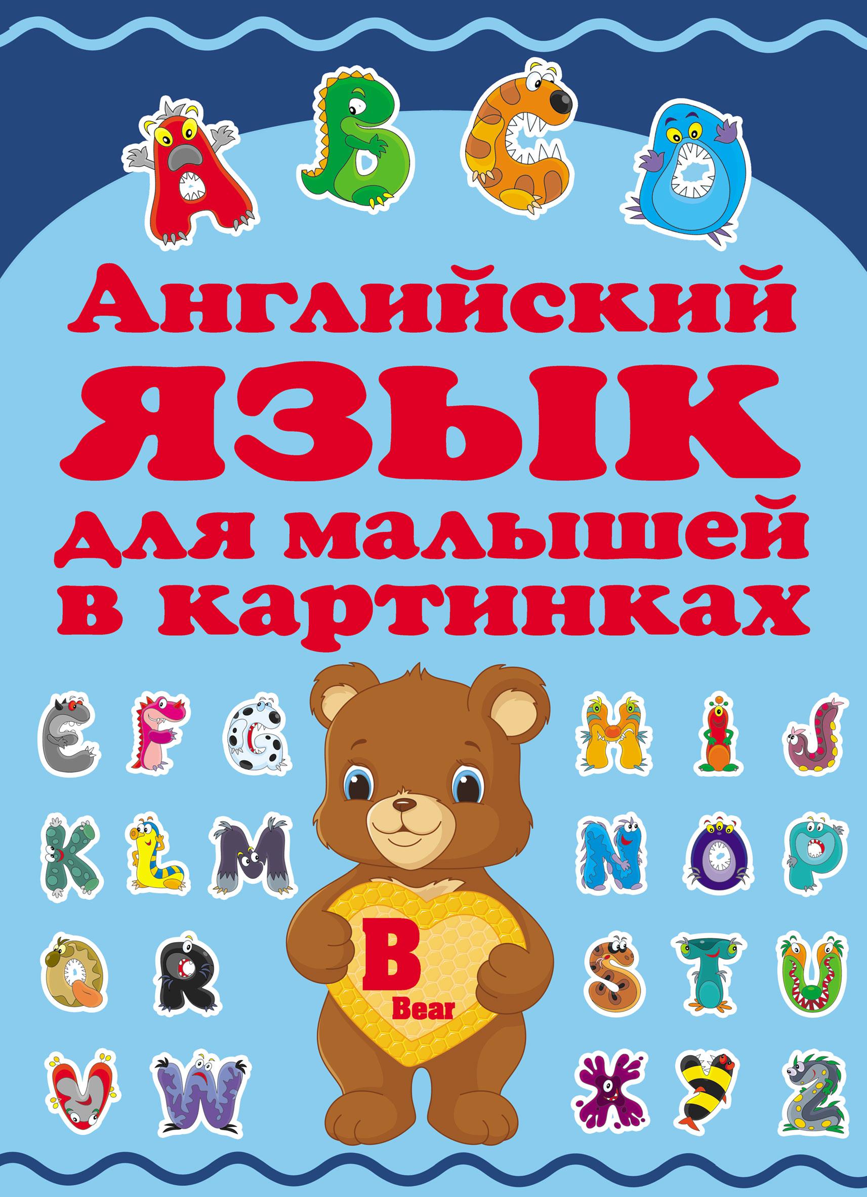 Е. О. Хомич Английский язык для малышей в картинках итальянский язык в картинках