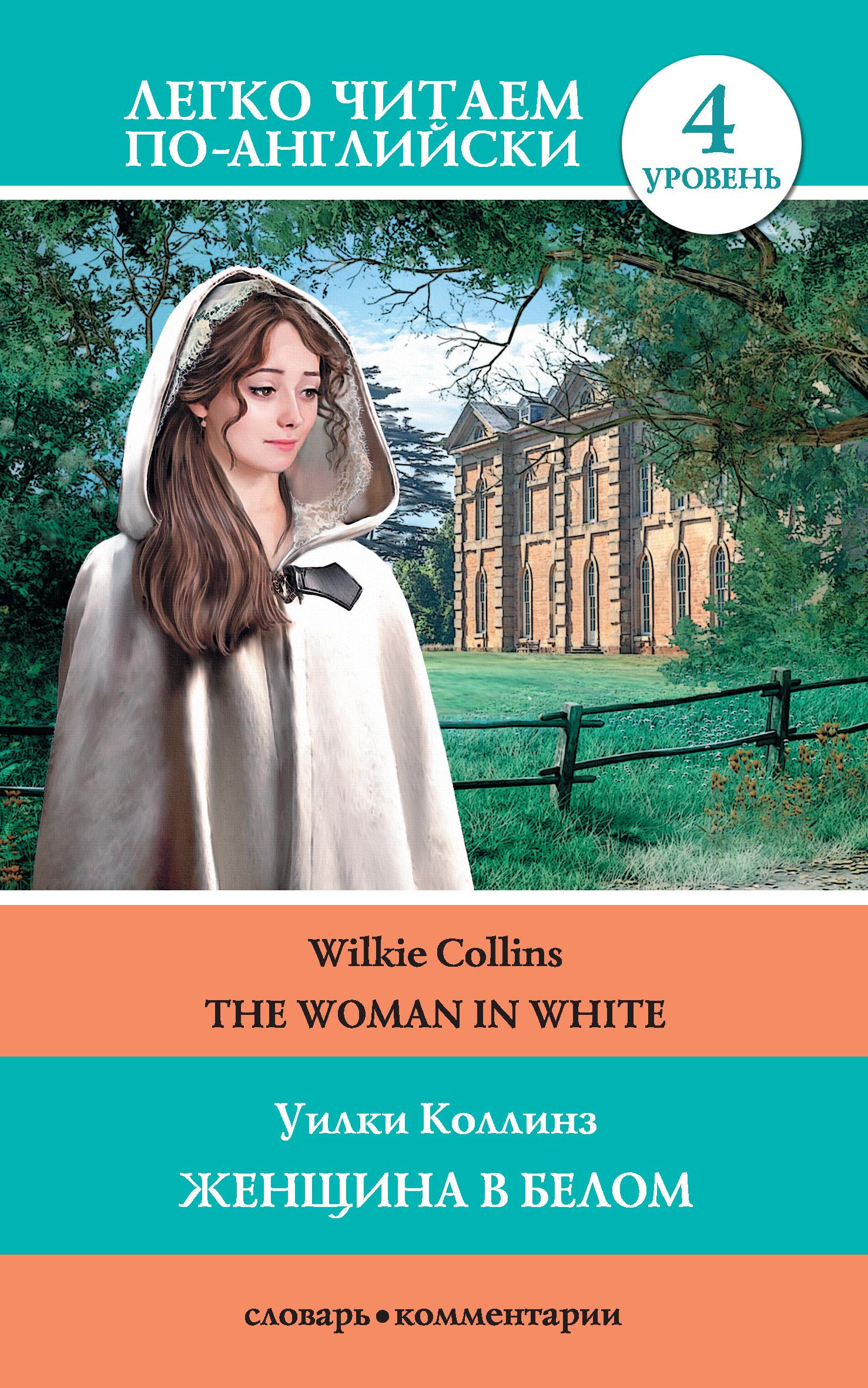 the woman in white zhenshchina v belom