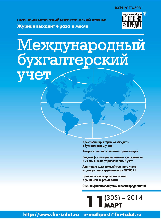 Отсутствует Международный бухгалтерский учет № 11 (305) 2014