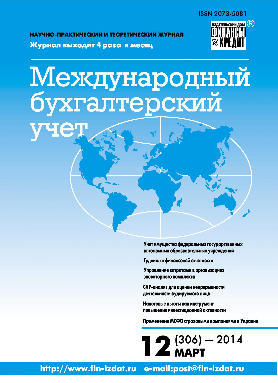 Отсутствует Международный бухгалтерский учет № 12 (306) 2014