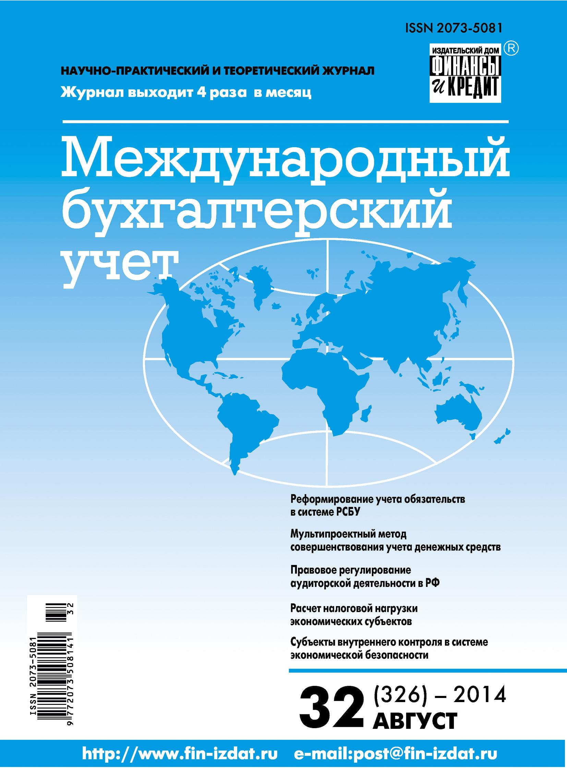 Отсутствует Международный бухгалтерский учет № 32 (326) 2014 отсутствует международный бухгалтерский учет 32 326 2014