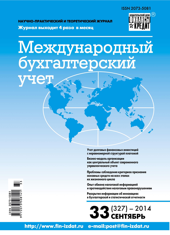 Отсутствует Международный бухгалтерский учет № 33 (327) 2014
