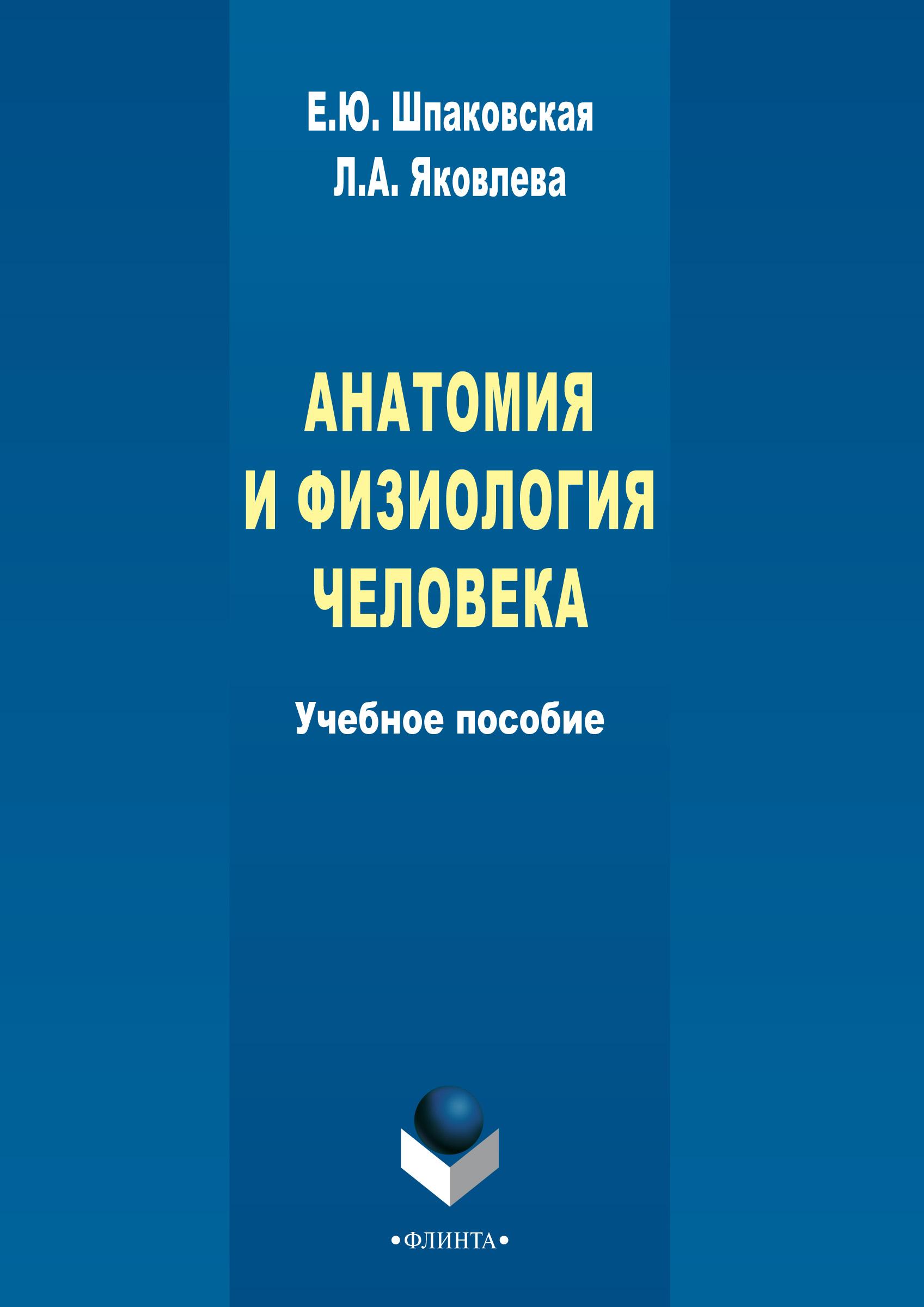 купить Л. А. Яковлева Анатомия и физиология человека недорого