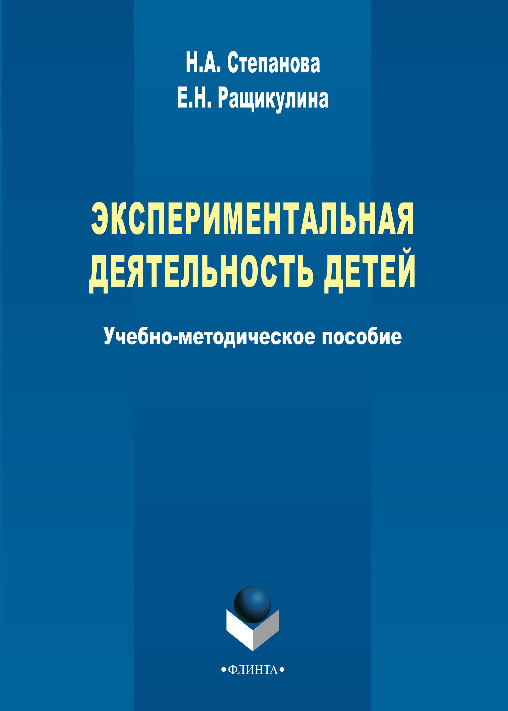 цена на Н. А. Степанова Экспериментальная деятельность детей