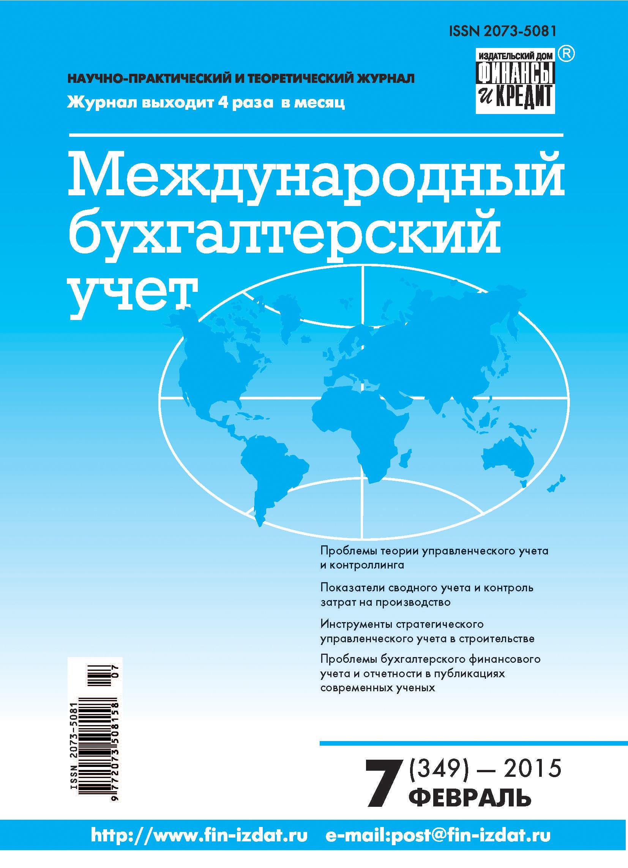 Отсутствует Международный бухгалтерский учет № 7 (349) 2015
