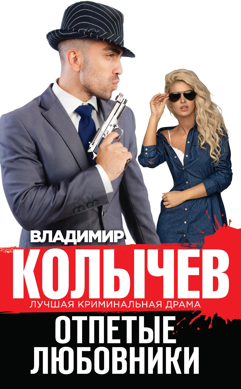 Владимир Колычев Отпетые любовники колычев владимир григорьевич отпетые любовники