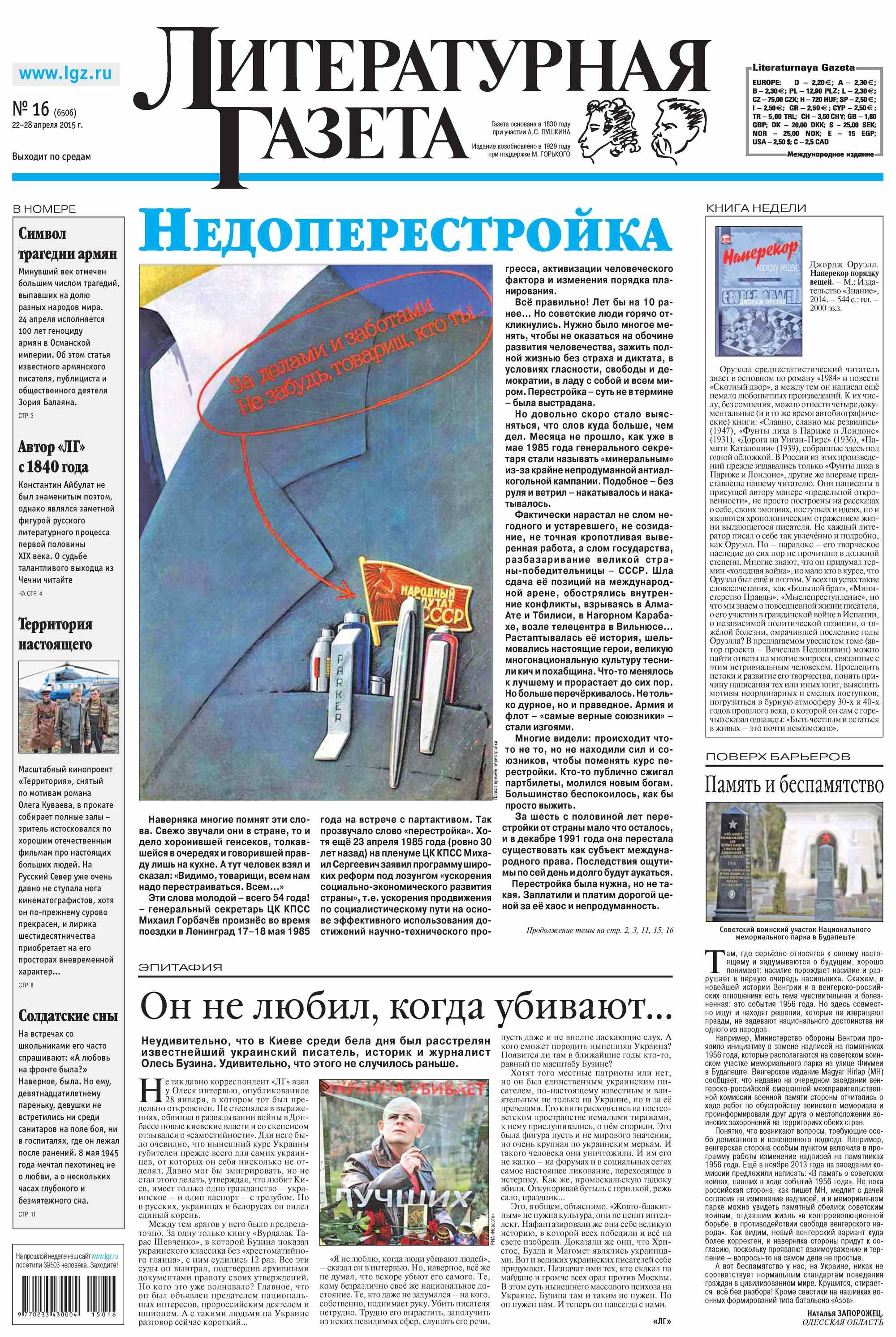 Отсутствует Литературная газета №16 (6506) 2015 отсутствует литературная газета 51 52 6537 2015
