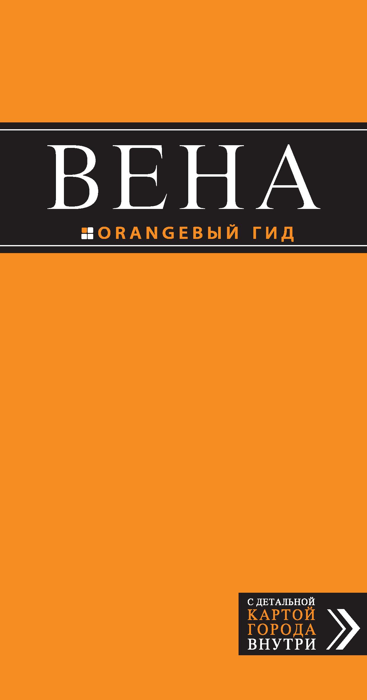 Наталья Прядкина Вена. Путеводитель моя россия уникальные маршруты по заповедным местам