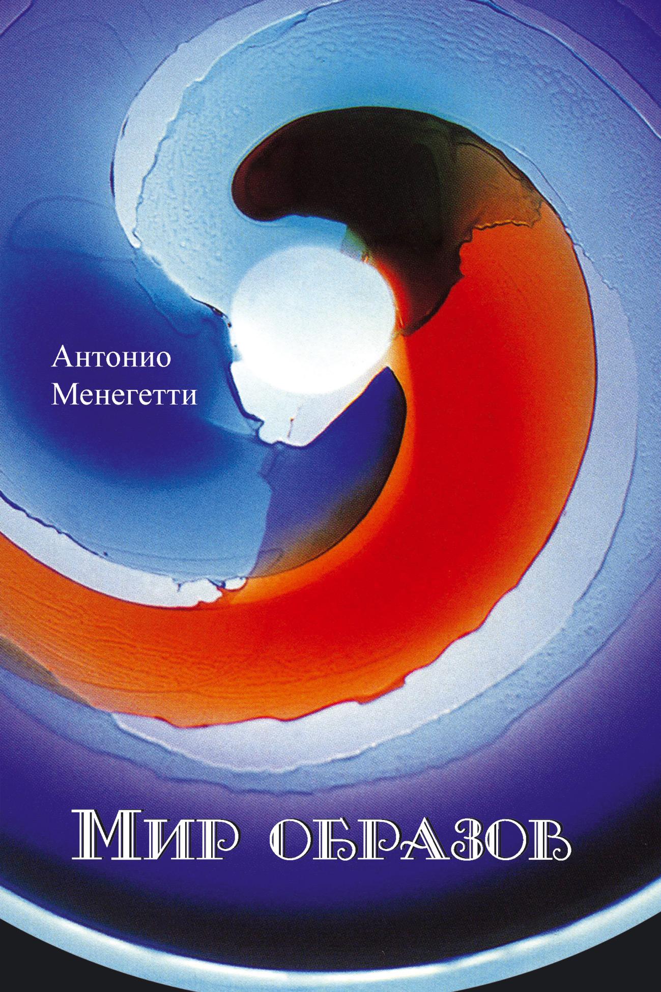 купить Антонио Менегетти Мир образов недорого