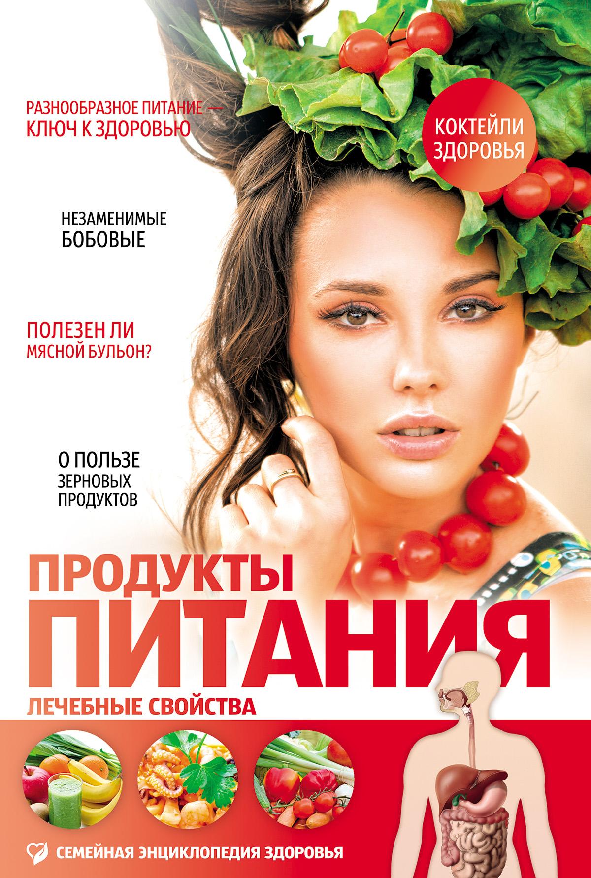 Владислав Лифляндский Продукты питания. Лечебные свойства